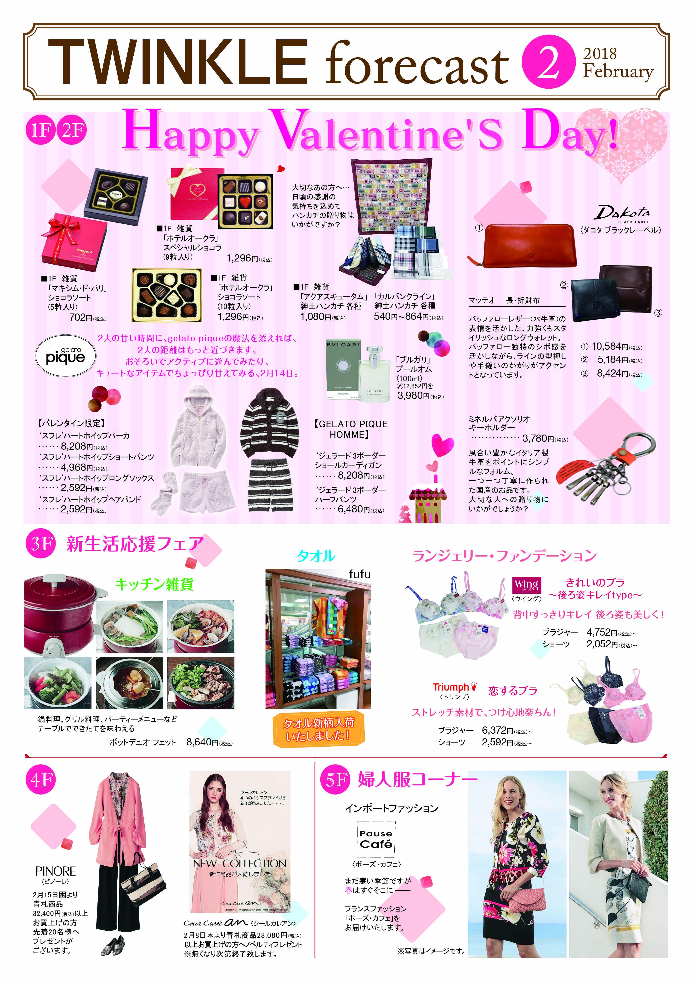 西沢本店様「forecast」A4(2月号)最終_おもて