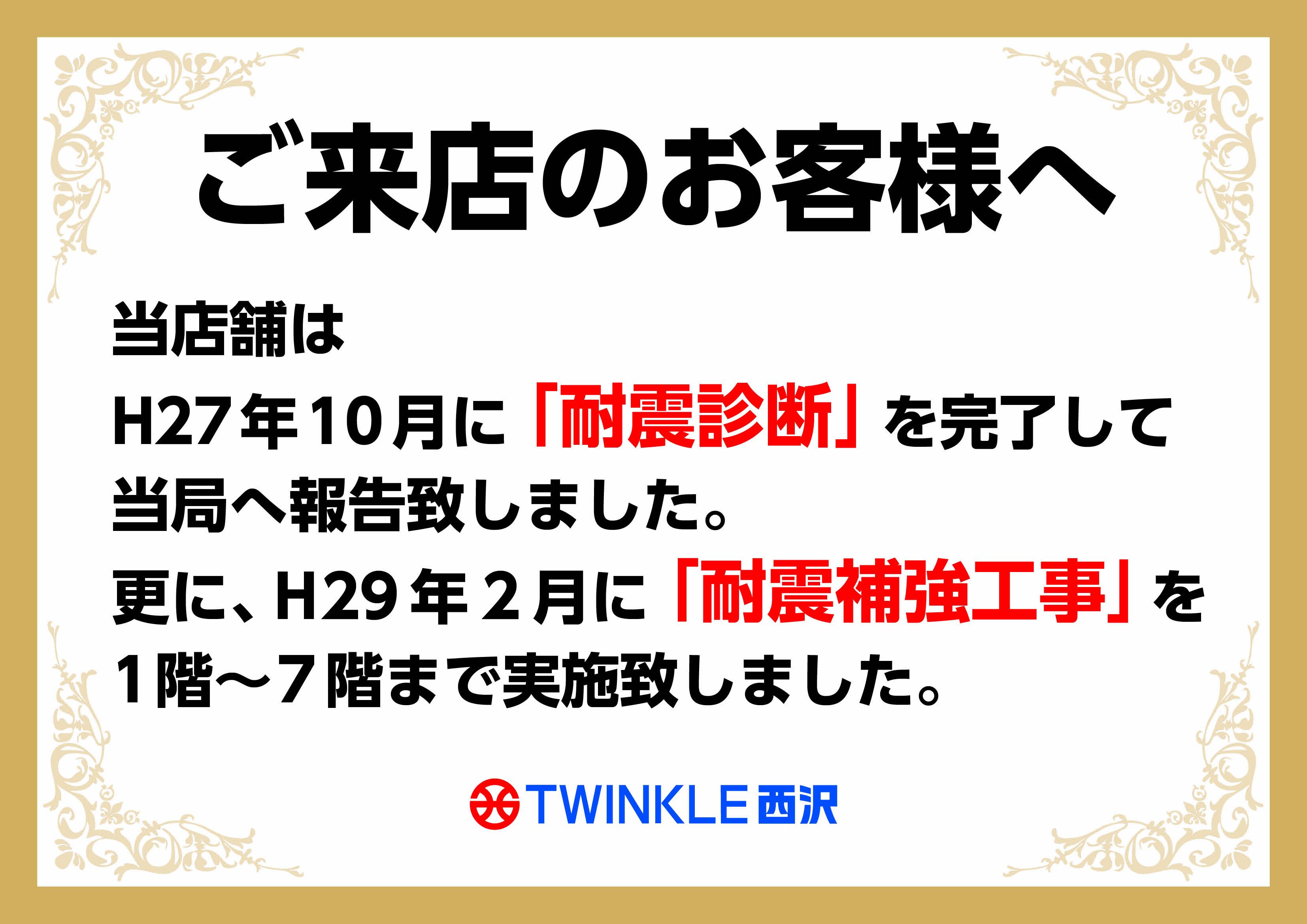 西沢本店様_耐震診断完了のお知らせPOP