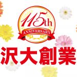 西沢大創業祭