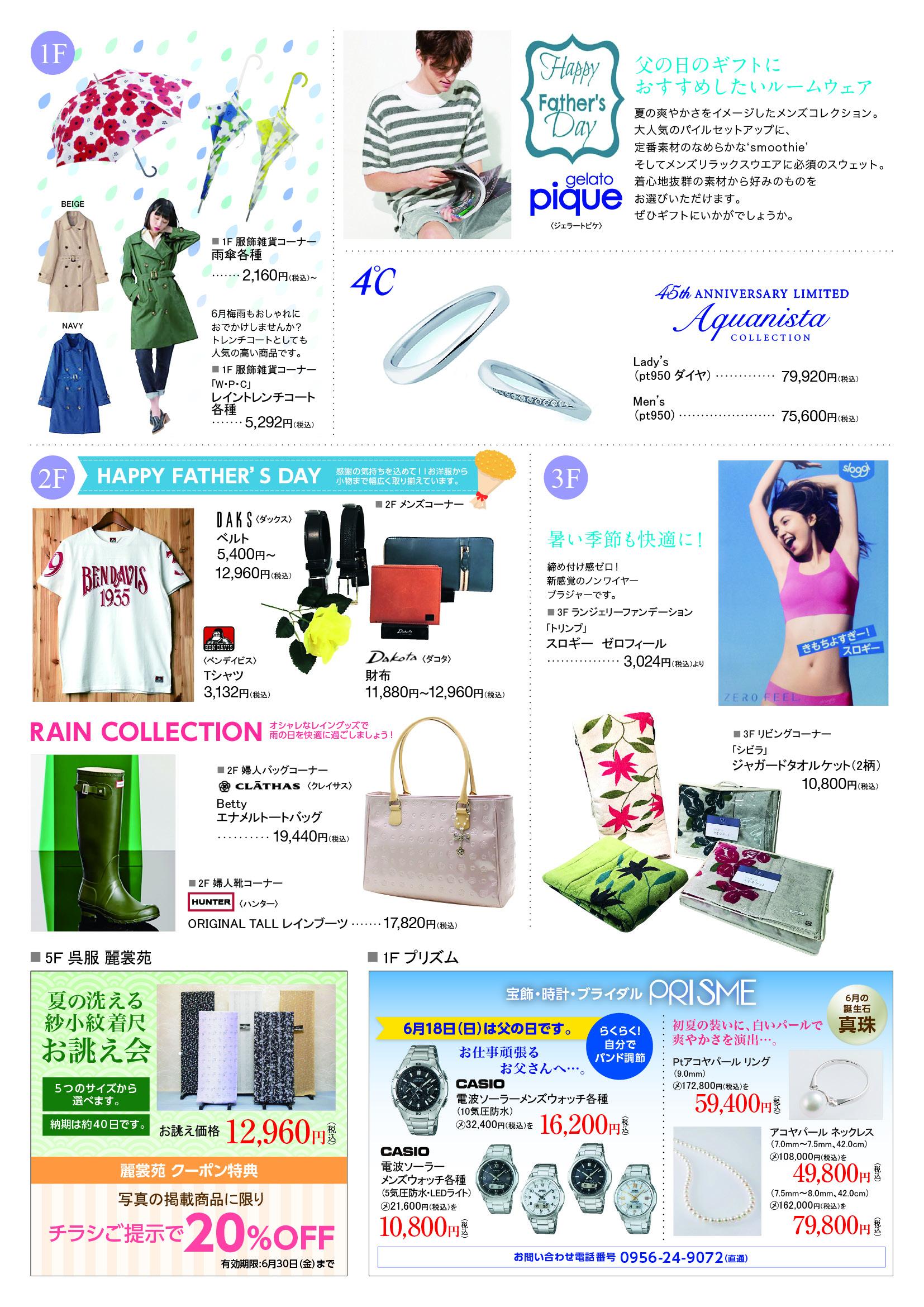西沢本店様_forecastチラシ6月号_裏