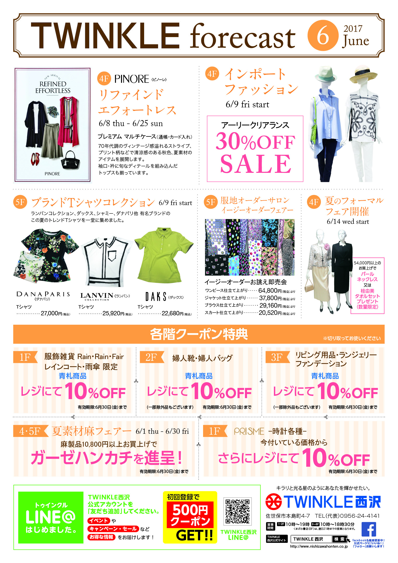 西沢本店様_forecastチラシ6月号_表