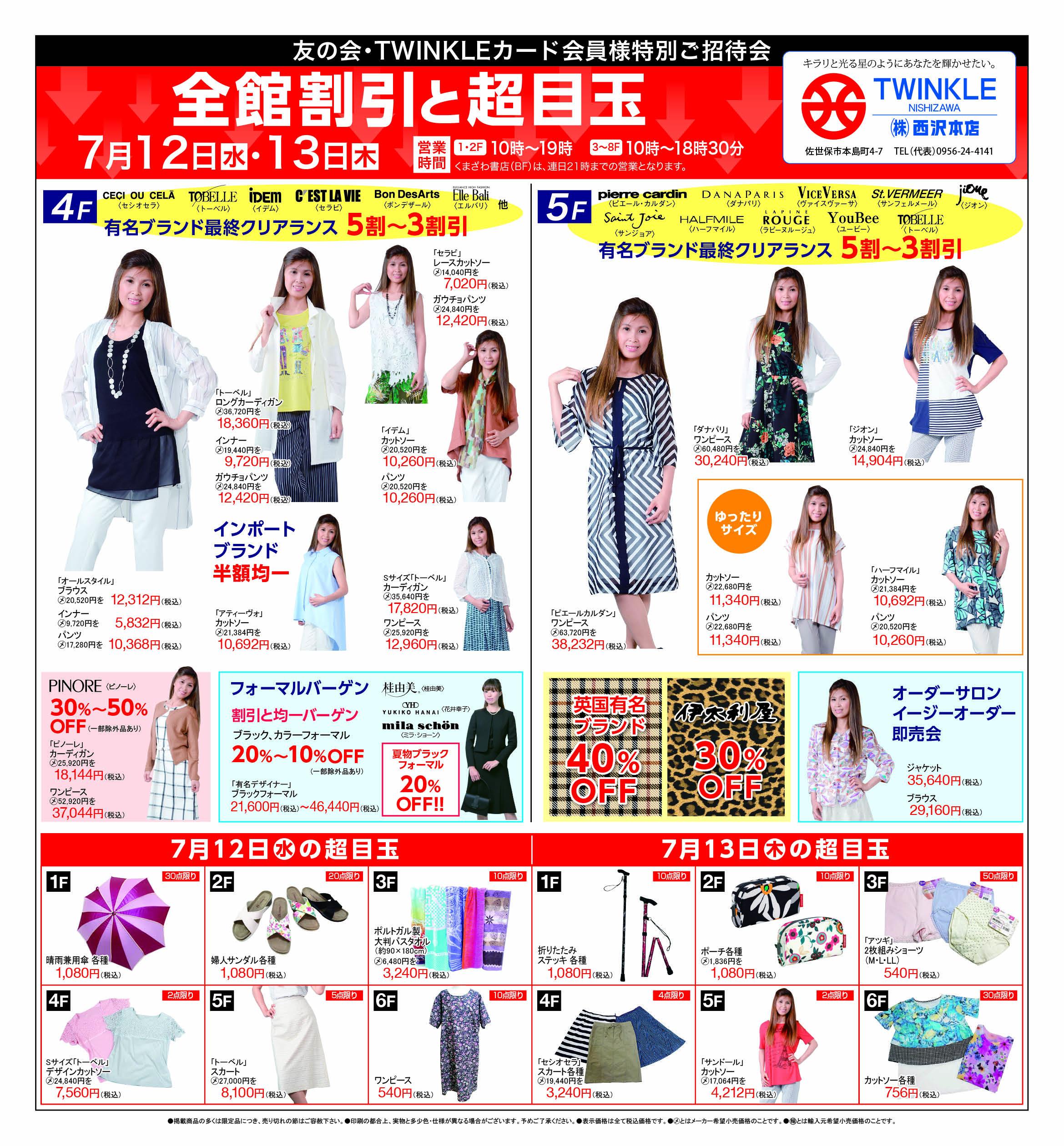 西沢本店様_0712-クリアランスセール 全館割引_表