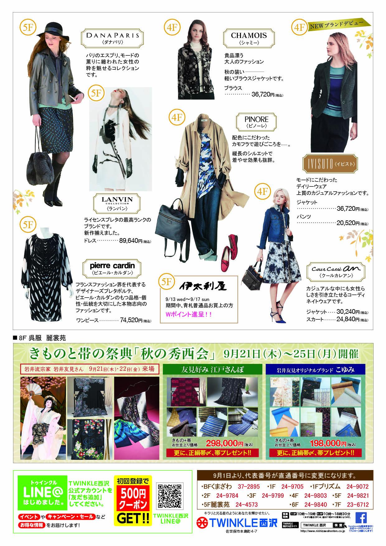 「forecast」A4チラシ3種(9月号)2