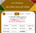 告知☆OUTER COLLECTION 2018!