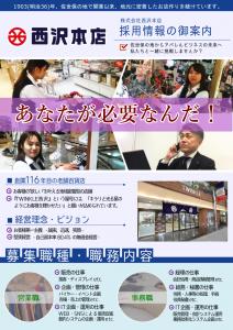 西沢本店の求人パンフレット